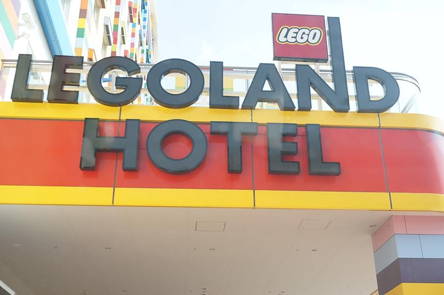 レゴランドジャパンホテルに車で行く際の注意点、駐車場