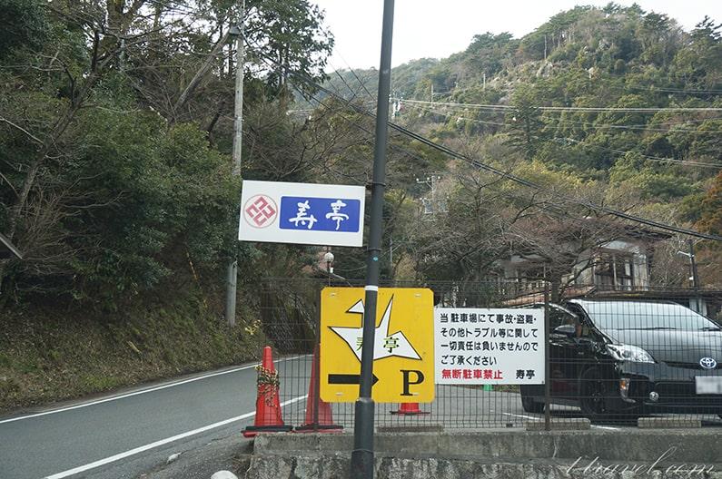 三重県湯の山温泉寿亭の宿泊記口コミレポ駐車場