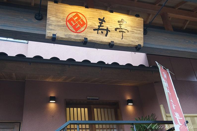 三重県湯の山温泉寿亭の宿泊記口コミ