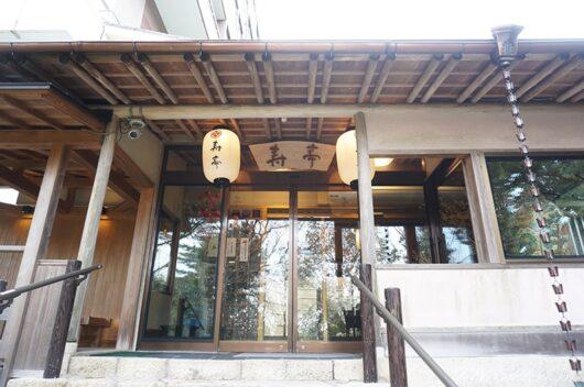 三重県湯の山温泉寿亭のお庭